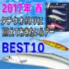 【ルアー初心者必見!】2017年、タチウオ釣りに揃えておきたいルアーベスト10