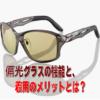 【必須アイテム】偏光グラスの機能と着用のメリットとは?