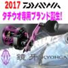【2017 ダイワ鏡牙】ダイワからタチウオジギング専用の新ブランド!