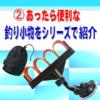 【便利な釣りアイテム】あったら便利な釣り小物をシリーズで紹介 2