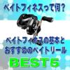 ベイトフィネスって何?基本とおすすめベイトリールベスト5紹介!