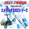 【2017.7月新製品】ダイワ エメラルダスMXシリーズのロッド&リールを紹介
