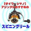 【ダイワ・シマノ】入門~フラグシップモデルまで、アジングにお勧めリールを紹介!
