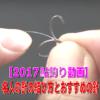 【2017鮎釣り動画】鮎釣り名人、針結び方のおすすめ動画