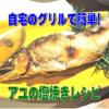 自宅で簡単!グリルで美味しく鮎を焼く方法