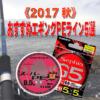 《2017年秋》おすすめのエギングPEライン5選