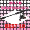 《2017秋》初心者におすすめのエギングロッドベスト10