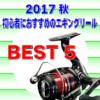 《2017秋》初心者におすすめのエギングリールベスト5