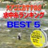 シーズンイン!大鮎におすすめの水中糸ランキング BEST 5