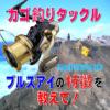 【カゴ釣り用タックル】シマノ ブルズアイリールの特徴を教えて!
