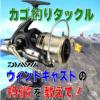 【カゴ釣り用タックル】ダイワ ウィンドキャスト リールの特徴を教えて!