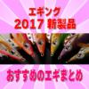 【エギング】2017発売 おすすめの新製品エギまとめ