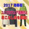 【アウトドア・釣りの防寒着】2017ユニクロウェアー活用と着こなし術を紹介!