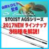 【2017エギング新製品】ダイワ エメラルダス STOIST AGS NEWラインナップを解説!